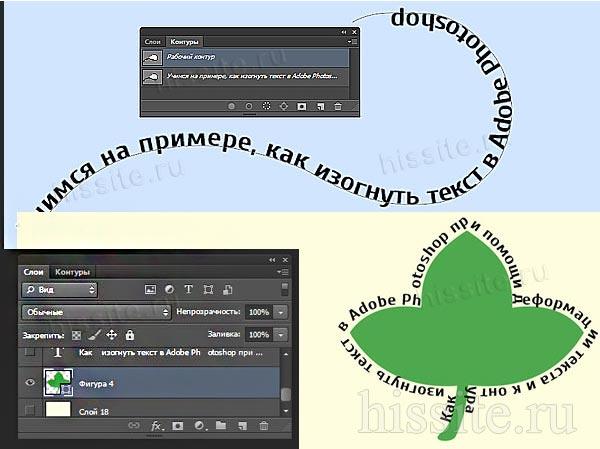 Как в Photoshop сделать текст по контуру