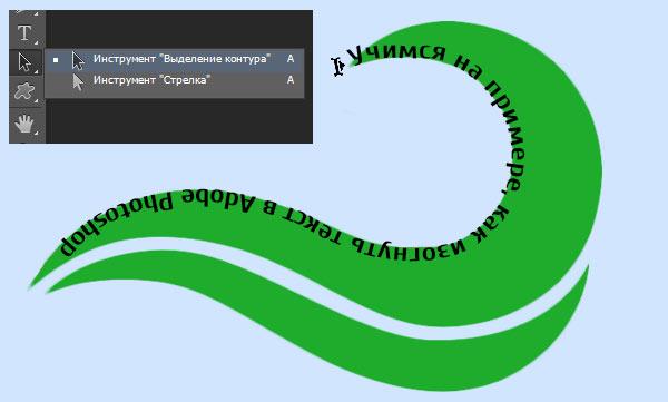 как в фотошопе сделать текст по контуру