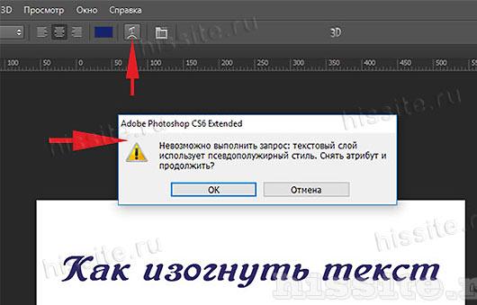 Деформация текста в Фотошопе